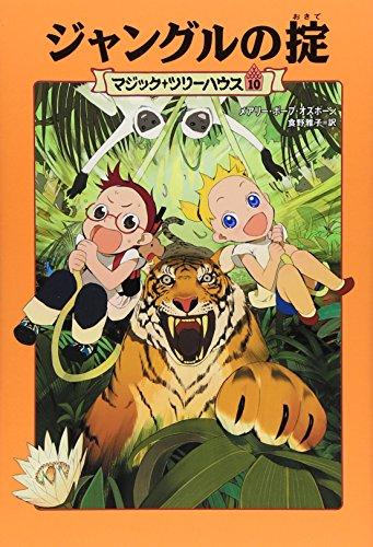 マジック・ツリーハウス 第10巻ジャングルの掟
