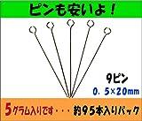 【金具・アクセサリーパーツ】9ピン0.5×20mm 銀色 5g入り(約95本)サービスパック