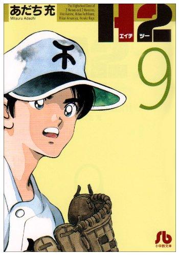 H2〔文庫版〕 9 (小学館文庫 あI 69)