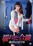 濡れた合鍵 覗かれた女子寮[DVD]