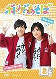【DVD】ボドゲであそぼ 2[DVD]