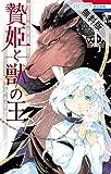 贄姫と獣の王【期間限定無料版】 1 (花とゆめコミックス)