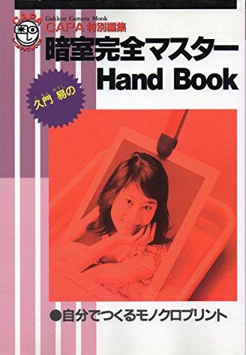 暗室完全マスターHandBook—自分でつくるモノクロプリント (Gakken camera mook—CAPAレベルアップMOOK)