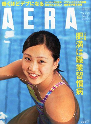AERA 2015年 7/20 号 [雑誌]の詳細を見る