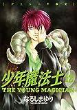 少年魔法士(12) (ウィングス・コミックス)