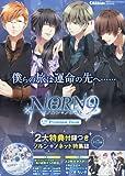 NORN9 ノルン+ノネット CD付き Premium Book  [雑誌]