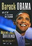 オバマ―アメリカを変える挑戦