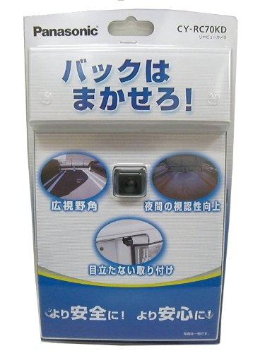 Panasonic [ パナソニック ] リアビューカメラ [ 品番 ] CY-RC70KD
