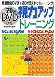 視力アップトレーニング—DVDで視力アップ3Dイラストで視力アップ (主婦の友生活シリーズ) amazon