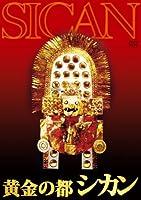 黄金の都 シカン [DVD]