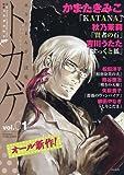 ホラーアンソロジー トカゲ vol.1 (ぶんか社コミックス ホラーMシリーズ)