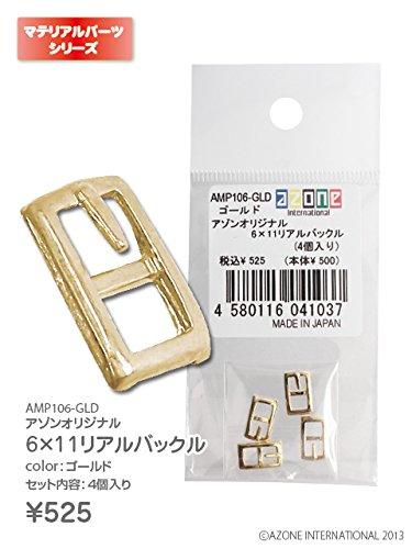 1/6ドール用マテリアルパーツ アゾンオリジナル 6×11リアルバックル ゴールド