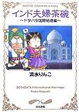 インド夫婦茶碗—ドタバタ国際結婚編