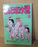 おとぼけ課長 (7) (芳文社コミックス)