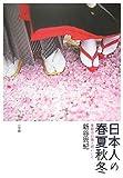日本人の春夏秋冬―季節の行事と祝いごと