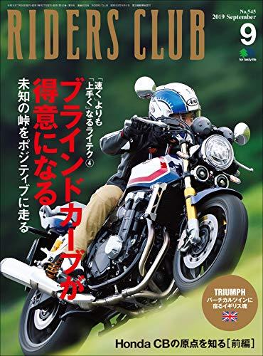 RIDERS CLUB (ライダースクラブ)2019年9月号 No.545(ブラインドコーナーの苦手を無くしたい!)[雑誌]