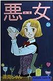 悪女(わる) 34 (Be・Loveコミックス)