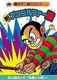新プロゴルファー猿 第7巻 (藤子不二雄Aランド (Vol.145))