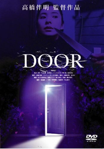 DOOR [DVD]の詳細を見る
