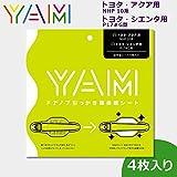 日用品 カー 自転車 関連商品 ドアノブ引っかき傷保護シート トヨタ・アクア・シエンタ用 Y-107