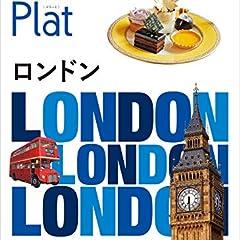04 地球の歩き方 Plat ロンドン (地球の歩き方 Plat 4)