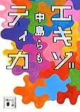 エキゾティカ (講談社文庫) 画像