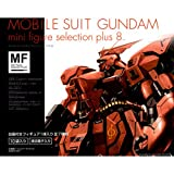 GUNDAM MFS PLUS (ガンダム ミニフィギュアセレクション プラス) 8 ノーマル全7種類セット