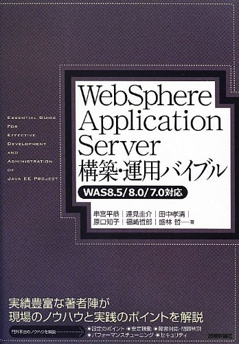 WebSphere Application Server 構築・運用バイブル 【WAS8.5/8.0/7.0対応】