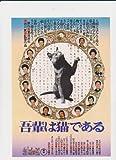 映画チラシ 「吾輩は猫である」監督 市川崑 出演 仲代達矢、波乃久里子、島田陽子、篠ヒロコ、左とん平、三波伸介
