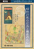 昭和27年の広島と現在の広島 (レトロマップシリーズ (4))