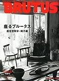 BRUTUS (ブルータス) 2011年 2/15号 [雑誌]