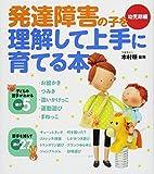 発達障害の子を理解して上手に育てる本 幼児期編 (実用単行本)