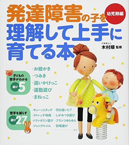 発達障害の子を理解して上手に育てる本 幼児期編の詳細を見る
