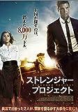 ストレンジャー・プロジェクト [DVD]