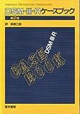 DSM-III-Rケ-スブック 第2版