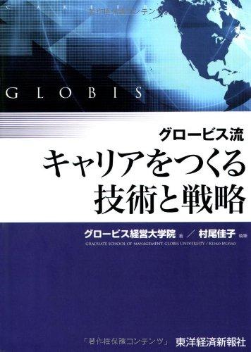 グロービス流 キャリアをつくる技術と戦略