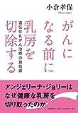 「がんになる前に乳房を切除する 遺伝性乳がん治療の最前線」販売ページヘ