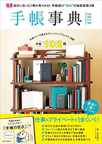 手帳事典2019 (玄光社MOOK)