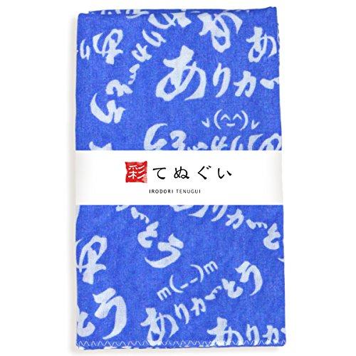 彩(irodori) ガーゼ手ぬぐい ありがとう ブルー 青 小粋手拭 日本製 てぬぐい 二重袷 二重ガーゼ ほつれ防止加工 約33×88cm