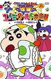 映画クレヨンしんちゃん 爆睡! ユメミーワールド大突撃 (アクションコミックス)