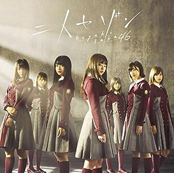 二人セゾン(TYPE-C)(DVD付)