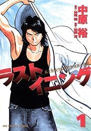 ラストイニング(1) (ビッグコミックス)