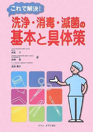 これで解決!洗浄・消毒・滅菌の基本と具体策