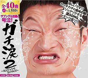 ガチ涙2 ~ALLジャンル泣きMIX~