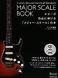 ギターが自由に弾ける「メジャー・スケール」の本(CD付) (リットーミュージック・ムック)