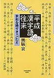 平成漢字語往来―世相を映すコトバたち