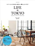 リノベーションでかなえる、自分らしい暮らしとインテリア LIFE in TOKYO (エクスナレッジムック)