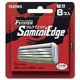 フェザー エフシステム 替刃 サムライエッジ 8コ入 (日本製)
