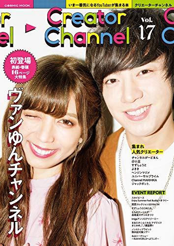 Creator Channel Vol.17 (COSMIC MOOK)