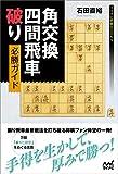 角交換四間飛車破り 必勝ガイド (マイナビ将棋BOOKS)